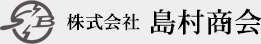 株式会社 島村商会