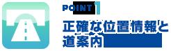 point1 正確な位置情報と道案内